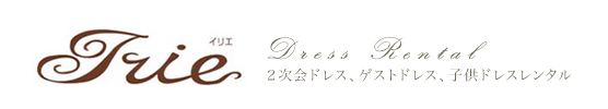 岡崎市でレンタルドレス・エステ・ネイルならIRIE|イリエ