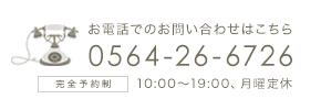 電話番号0564-26-6726